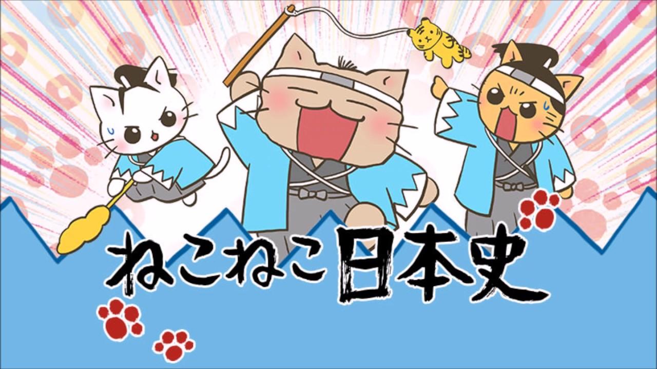 ねこねこ日本史 2期