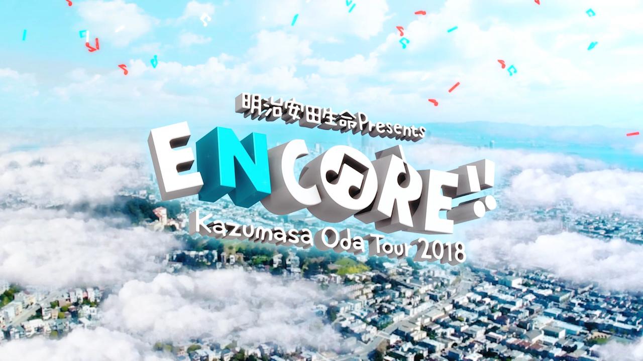 Kazumasa Oda Tour 2018「ENCORE!!」